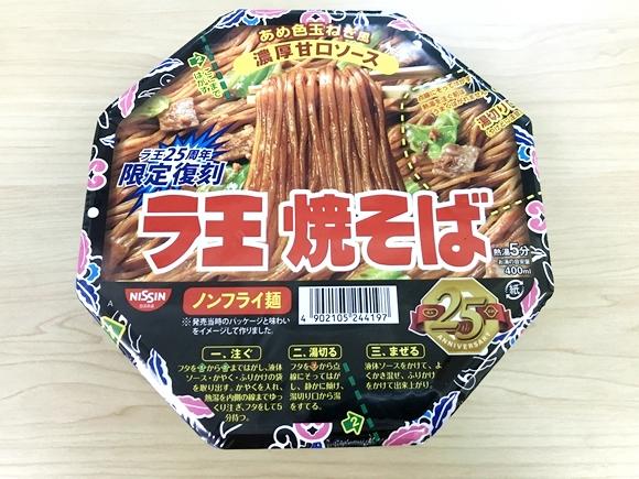 【歓喜】約20年ぶりに復活した「日清ラ王 焼そば」が超ウメぇぇぇぇえええ! 麺が信じられないくらいモッチモチ!!