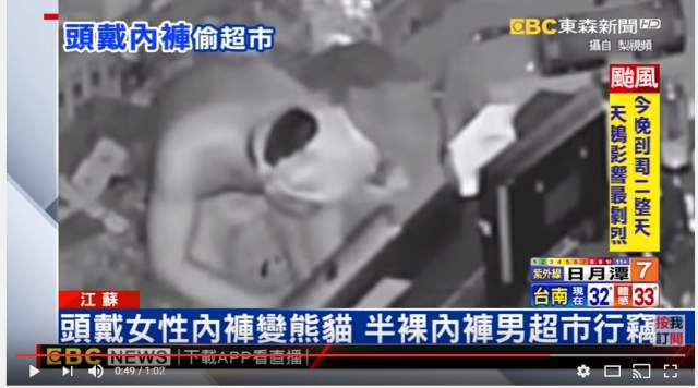 【即逮捕】変態仮面か! 頭にパンティをかぶった裸のオッサンが8000円盗んで捕まる「パンツをかぶれば身バレしないと思った」