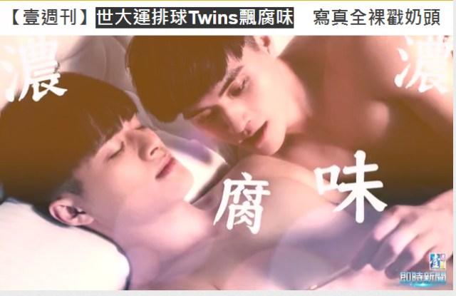 """【レベル高すぎ】いま台湾で最もセクシーな """"イケメン双子アスリート"""" がこちらです"""
