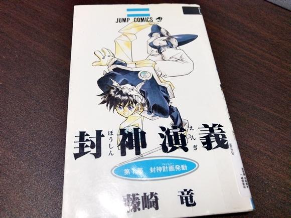 【祝アニメ化】漫画『封神演義』あるある60連発!