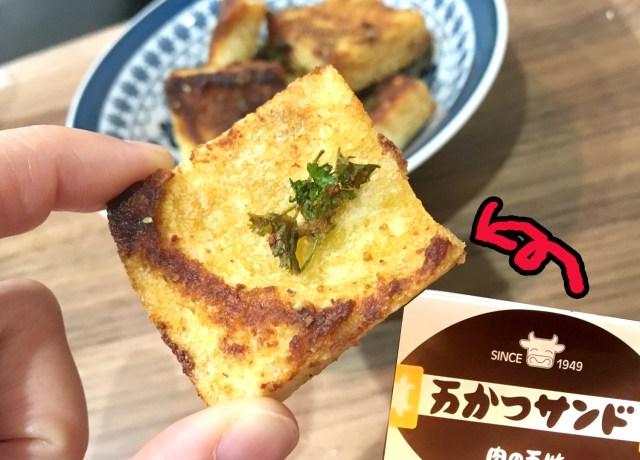 """肉の万世『万かつサンド』のパンで作った """"ガーリックラスク"""" が絶品すぎィィィッ! 秘伝ソースとニンニクの味わいに無限に手が止まらない!!"""