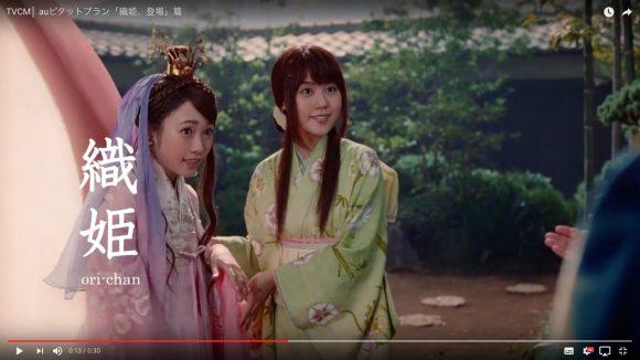 【auの三太郎】元AKB48の川栄李奈が「織姫」役で新登場 → なんと目的は彼氏探し!!