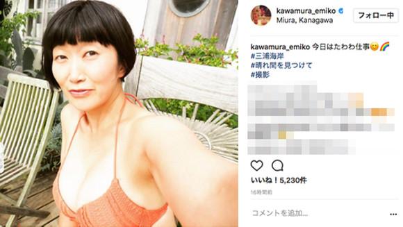 【大絶賛】たんぽぽ・川村エミコさんがインスタで美ボディーを披露! ネットの声「スタイル最高」「素敵」「羨ましい」など