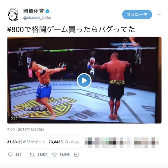 【爆笑】岡崎体育さんの投稿した「バグった格闘ゲームの動画」がおもしろすぎてヤバい