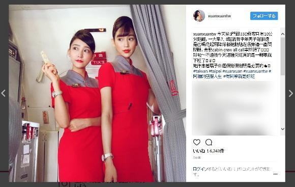 【ちょっと台湾行ってくる】「遠東航空」のCAが美人揃いすぎィィイイイ! タグ付けされたCAを追っていくと4時間はイケる