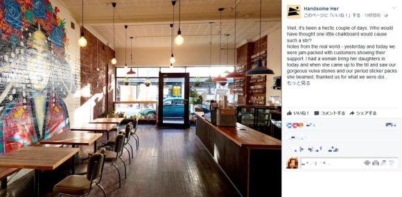 【なぜ】男性客に対する料金が女性よりも高いカフェが登場! その理由に賛否両論の声
