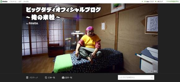 【痛快】ビッグダディ男優デビューへ! マニアが語る作品の見所とは?