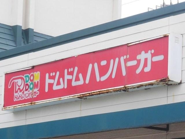 【超朗報】俺たちの『ドムドムバーガー』に新メニュー登場!! 人気商品だった「お好み焼きバーガー」が大復活するぞ〜ッ!