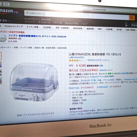 """Amazonで人気の食器乾燥機が """"別の使い方"""" で高評価 / 食器を乾燥することなく星5つを連発する理由とは"""