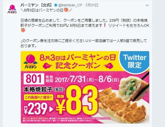 【激安】バーミヤンがTwitterで神クーポンを配布中!「本格焼餃子」が83円で食えるぞォォォォオオオ!! 8月6日まで有効