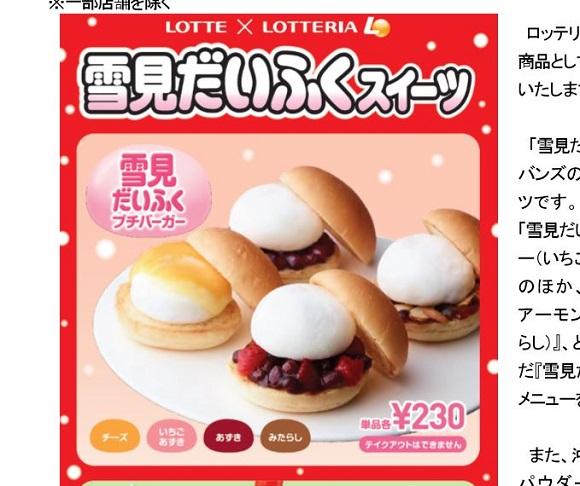 【意味不明】ロッテリアさん、バーガーの具材に「雪見だいふく」を抜擢してしまう / 新商品『雪見だいふくプチバーガー』爆誕!