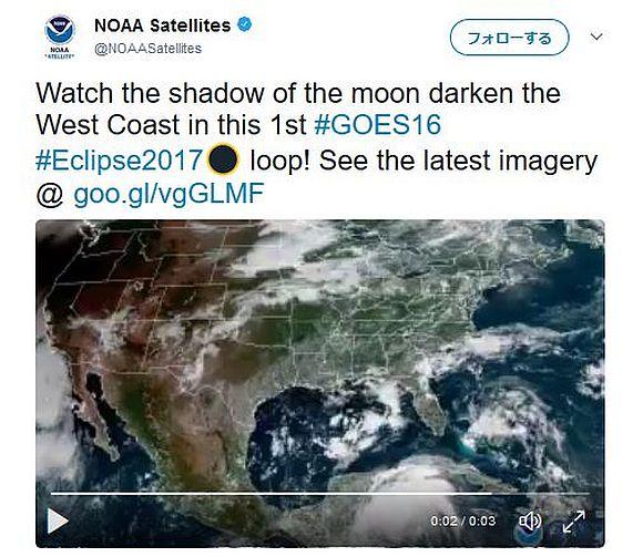【宇宙の神秘】アメリカの皆既日食で気象衛星画像に面白い現象が起きていた