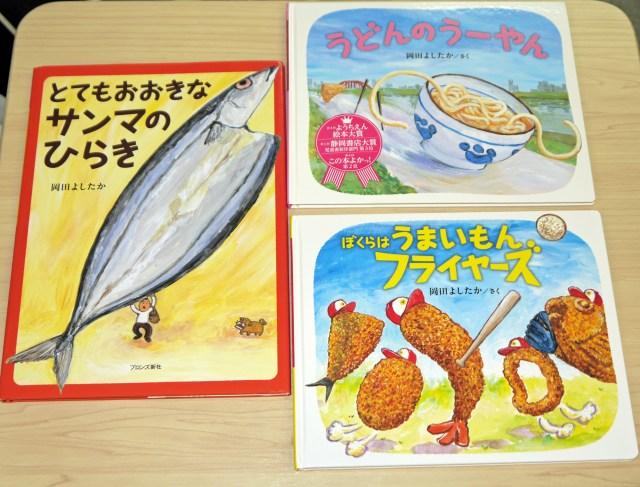 ネットで話題になった絵本『うどんのうーやん』の作家・岡田よしたかさんの作品が面白い! 大人も楽しめる驚きの物語