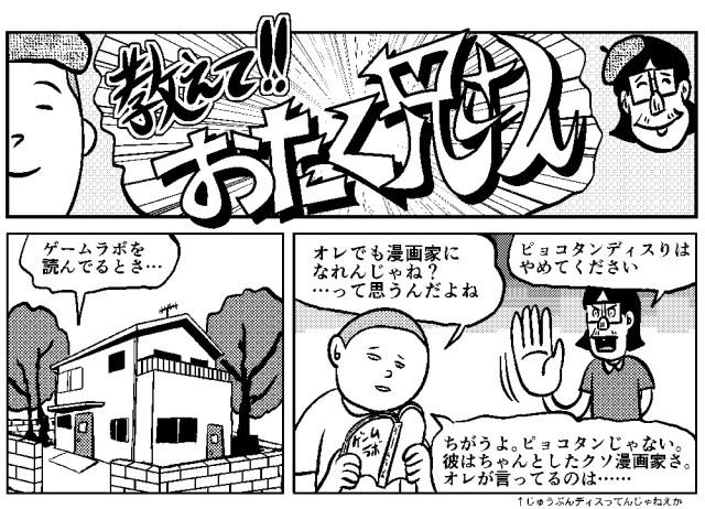 【検証まんが】普段はペンタブ使いのデジタル漫画家が約15年ぶりにGペンを使って漫画を描くとこうなる