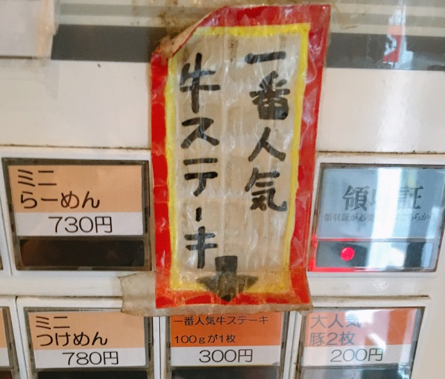 ラーメン屋なのに牛ステーキがむちゃくちゃウマい! しかも1枚300円でトッピングできる!!  東京・新小岩「燈郎」