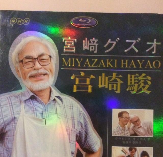 中国で「アニメ巨匠・宮崎グズオ」が発見される