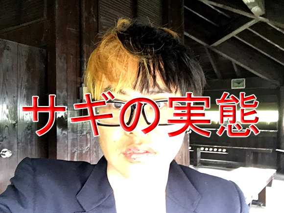 【実録】YouTuberヒカルに変装してサギ集団の根城に潜入してみた!「サギの実態」の一部始終をban覚悟で完全公開
