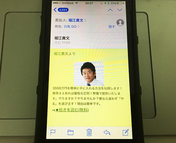 【実録】ついにホリエモンこと堀江貴文氏をかたる迷惑メールが登場 / ここ最近の「有名人系迷惑メール」の人選に異変が