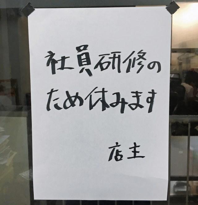 【あるある】小さな飲食店が「急にお店を休みたくなった時」に使う言い訳3選