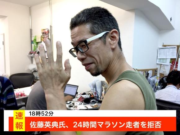 【悲報】有名ライター佐藤英典氏、24時間テレビ「100キロマラソン」の走者を拒否すると表明