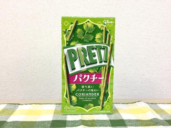 【秀逸】パクチープリッツが激しくウマい! カルディのパクチーポテトチップスに肉薄する完成度の高さ!!