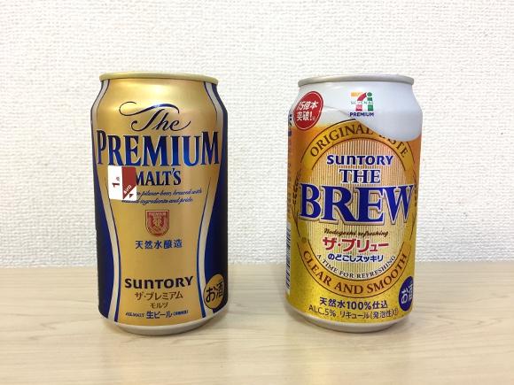 【第33回】グルメライター格付けチェック『ビール』編 !「プレミアムモルツ」vs「発泡酒」