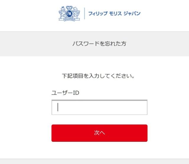 【喫煙悲報】iQOS(アイコス)のサイトにログインできない問題が発生中! パスワード再設定もできずアカウントを捨てるしかない!?