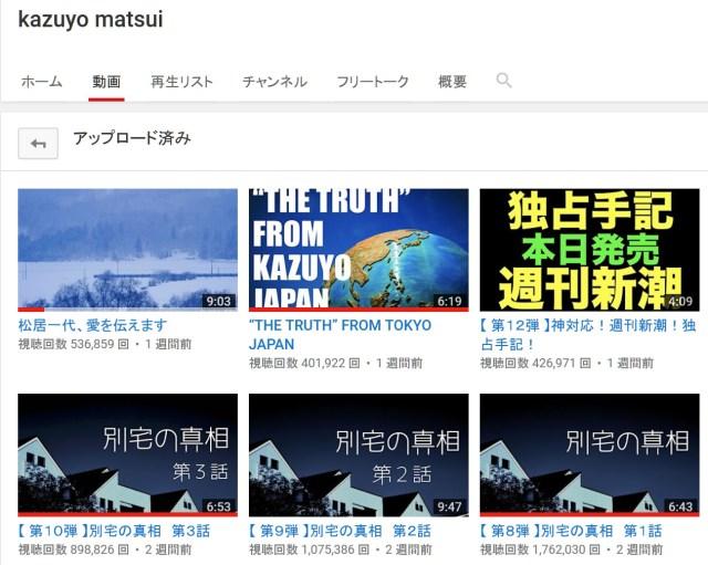 【チーム松居解散?】松居一代さん、Twitterに続いてYouTubeの更新も途絶える