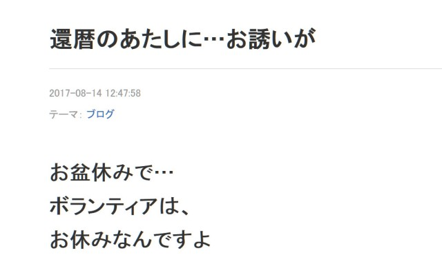 松居一代さんがお盆中に『週刊フラッシュ』から驚きのオファーを受けていた!「あたしに○○○○いかがですかって……」