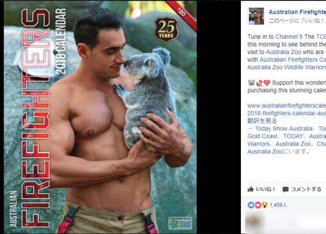 どうぞお好きな筋肉を! 『オーストラリア消防士カレンダー』がヤリすぎしゅごすぎ!! ドドンと6種類が登場したぞ / ウホカレ2018