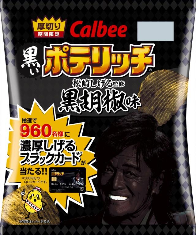【衝撃】松崎しげる監修「カルビー黒いポテリッチ 黒胡椒味」爆誕!