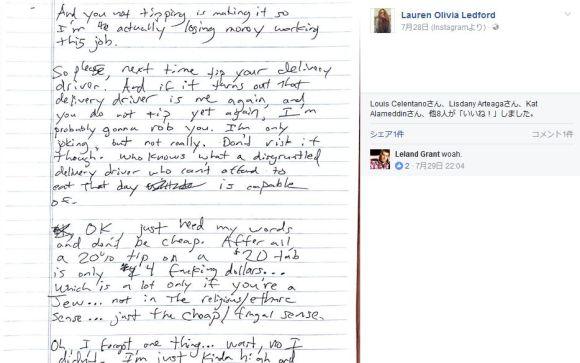 ピザの宅配員にチップを渡さなかったら「4ページにわたる脅迫の手紙」が残されていた件が超サイコすぎる!
