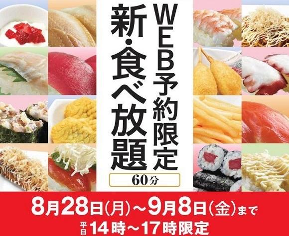 【朗報】「かっぱ寿司」の食べ放題が復活するぞォォォォオオオ! Web予約限定で8月28日スタート / かっぱウォリアーは再び集結せよ!!