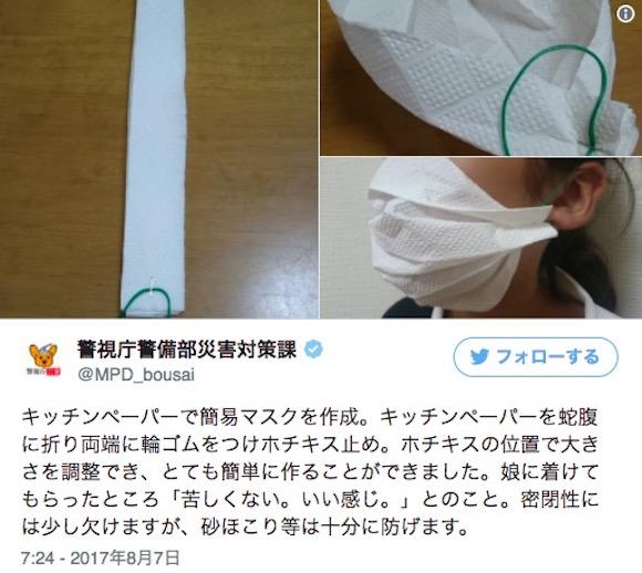【使える知識】警視庁がツイートした「キッチンペーパーでマスクを作る方法」は覚えておいて損ないぞ