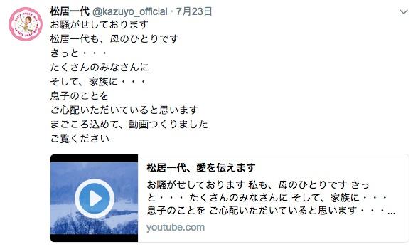 松居一代さんTwitterの更新が1カ月途絶える! 7月20日のブログを見返すと何だか切なくなる……