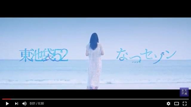 【待ってた】本物のアイドルより可愛いと評判の『東池袋52』が2ndシングル「なつセゾン」を発表!