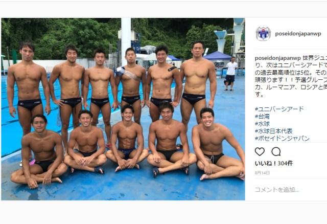 ニッポン男子水球チームがイイ男ぞろいと海外で話題! 「イケメンすぎるアスリート」に選出される