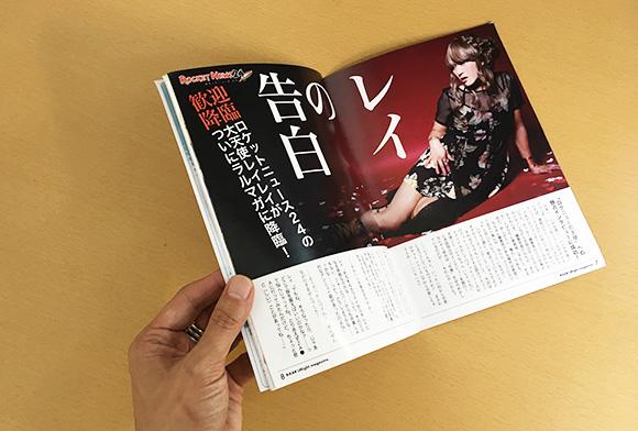 「インタビューされるほどの有名人」と思わせるために誌面をカネで買ってみた