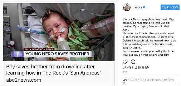 ザ・ロックことドウェイン・ジョンソンのおかげで10歳の少年が弟の命を救う! 出演作のシーンが大きな助けに