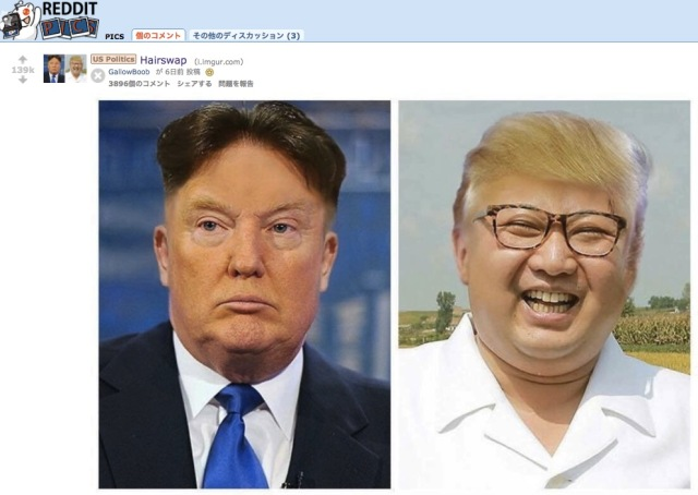 【衝撃画像】金正恩とトランプ大統領の髪型を入れ替えるとこうなる