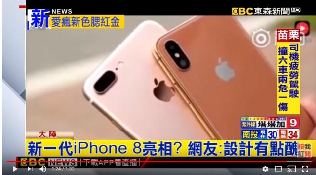 """【iPhone8】新色は """"ブラッシュゴールド"""" 確定か / Apple公式の意味深な発表に「信憑性が高まった」と大注目!"""