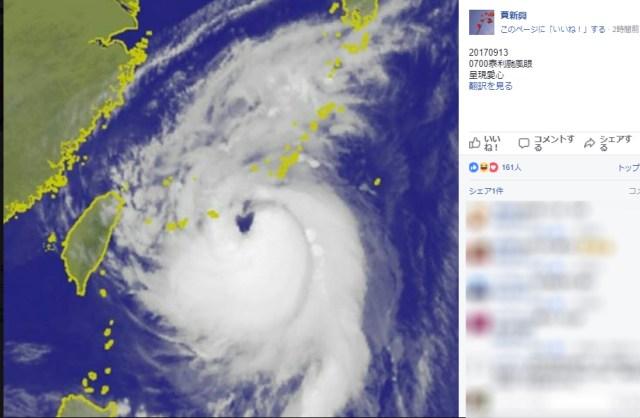 台風18号(タリム)を宇宙から撮影した画像に驚愕! 台風の目がハート型に…!!