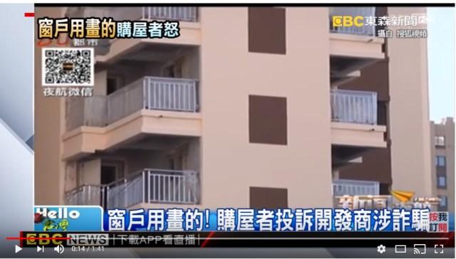 【え?】中国でマンションを予約購入 → 完成した家に窓がない! 窓は壁にペンキで手描きしたものだった / 業者「特別仕様です」