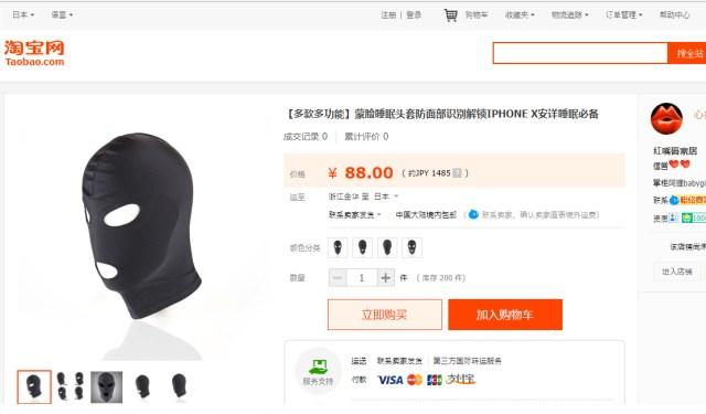 【その発想はなかった】中国でさっそく「iPhoneX 顏認証の悪用防止グッズ」が発売される