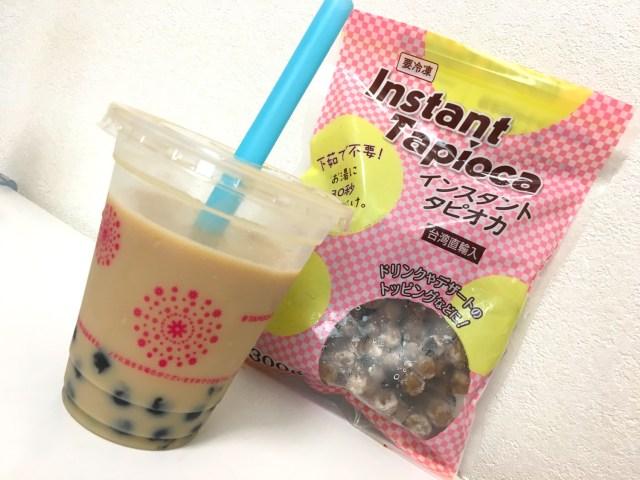 【台湾好き集まれ】業務スーパーの「冷凍タピオカ」が超優秀 / 台湾直輸入! レンジを使えば本場もっちりタピオカミルクティーが完成しますぞ~ッ