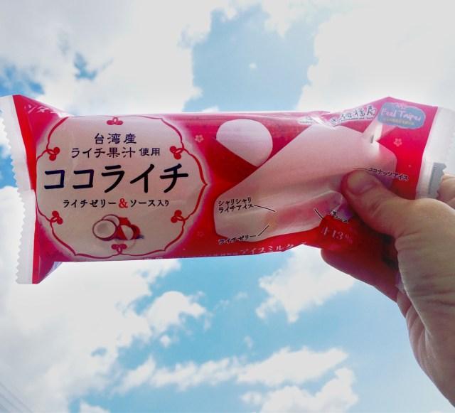 台北×ファミマのコラボアイス『ココライチ』がガチうま! 優しいココナッツと「シャリッ、トロッ、ブニュン」な台湾ライチの味わいを堪能せよ