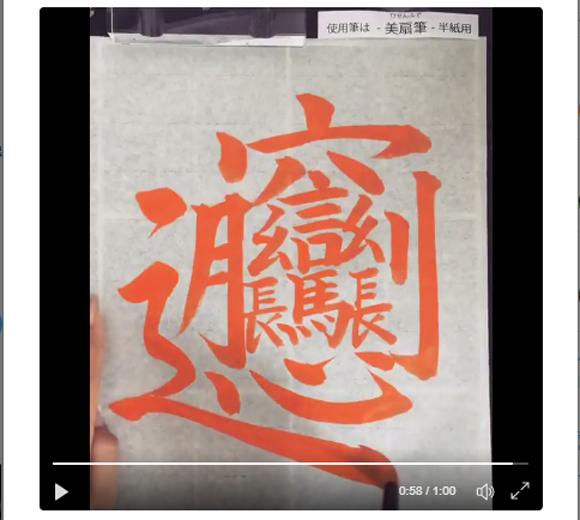 【動画】中国で「最も難しい漢字」が鬼ムズ! 書道家が書いたらこうなったって動画が Twitter で話題に