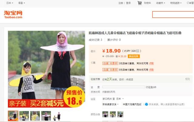 """【天才かよ】中国で """"完全ハンズフリーの傘"""" が大注目! 傘とカッパの融合体『UFO雨傘帽子』が激しくダサいがメチャ便利そう"""