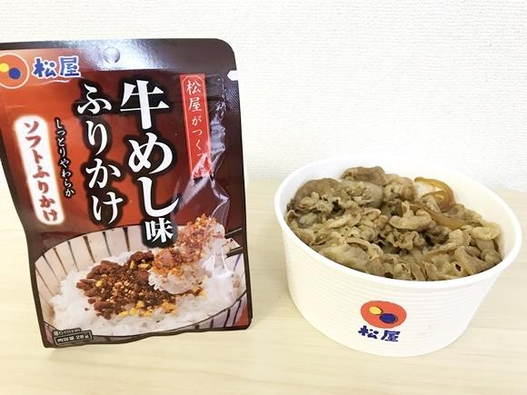 【検証】松屋が発売した「牛めし味ふりかけ」と牛めしを食べ比べてみた! マジで牛めしの味になるのか?