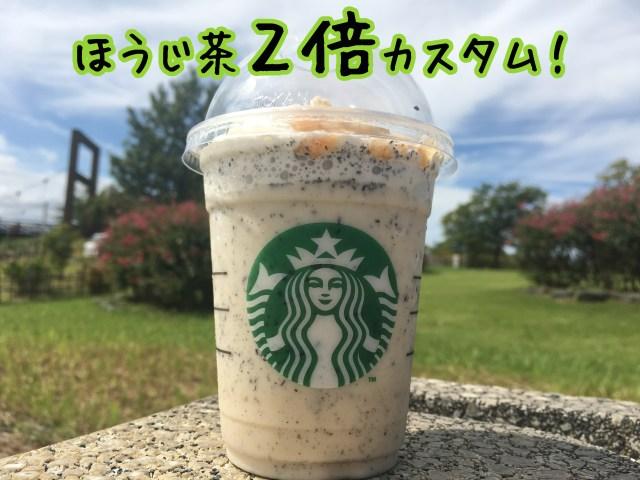 【無料カスタム】スタバ新作「ほうじ茶フラペ」は0円で茶葉を2倍にできる! これはやった方がいい!! 絶対にだ!!!!